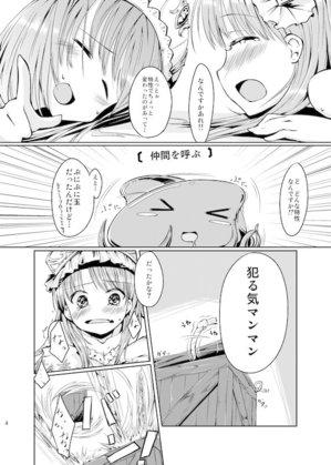 100712ぷにぷに玉はやる気マンマン!0004.jpg